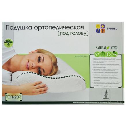 Подушка ортопедическая латексная с массажной поверхностью
